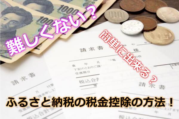 ふるさと納税の税金控除の方法