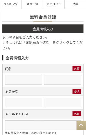 会員情報登録