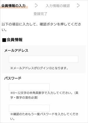 メールアドレス・パスワード登録