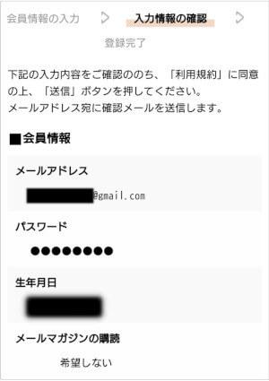 登録情報確認