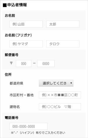 申込者情報入力