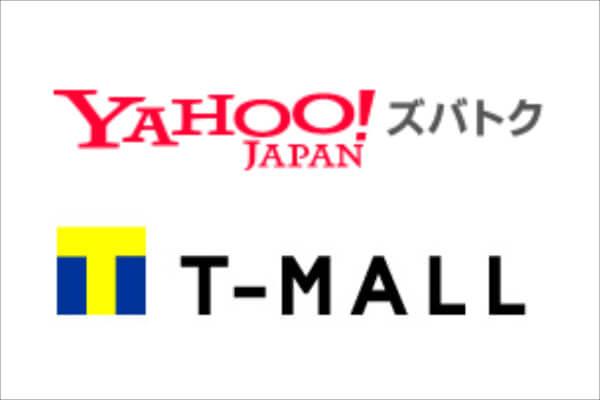 Yahoo!ズバトク・T-MALL